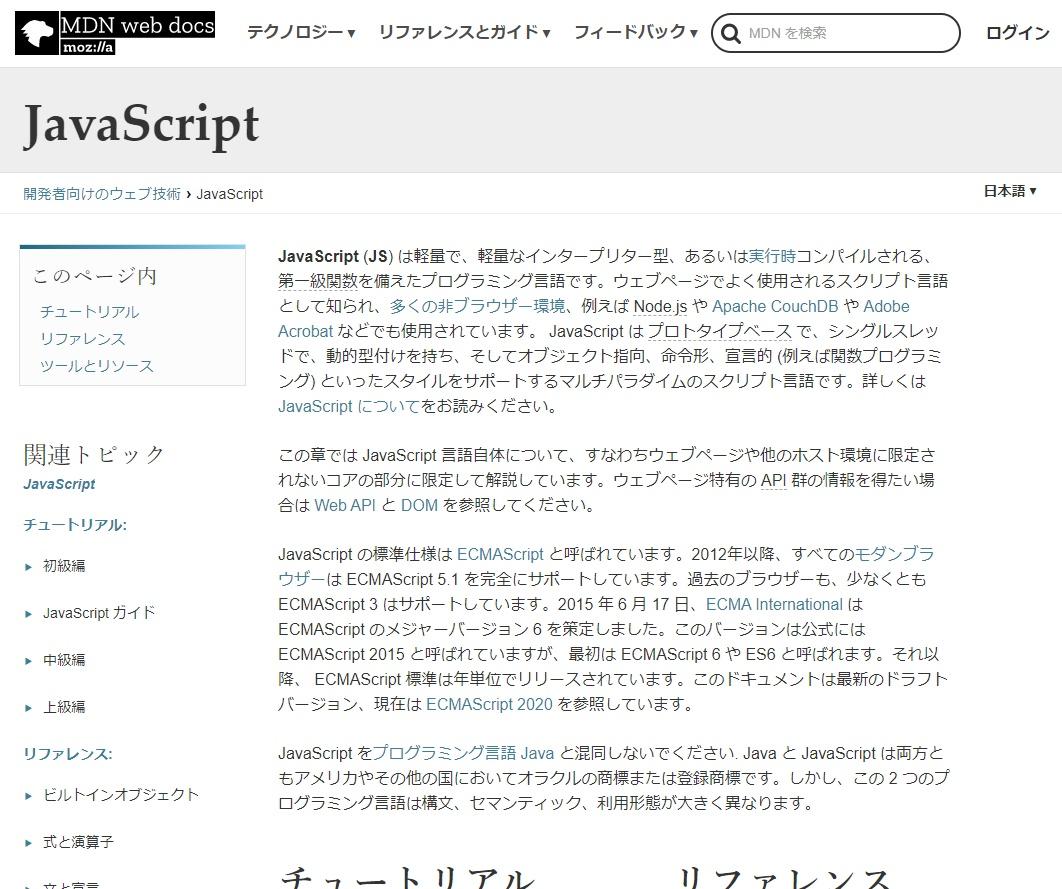 Javascriptの解説サイト