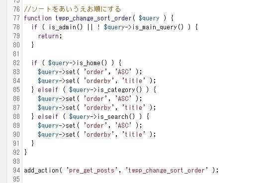 function.phpに書き込む内容の例