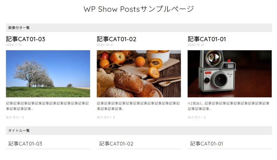 WP Show Postsプラグイン