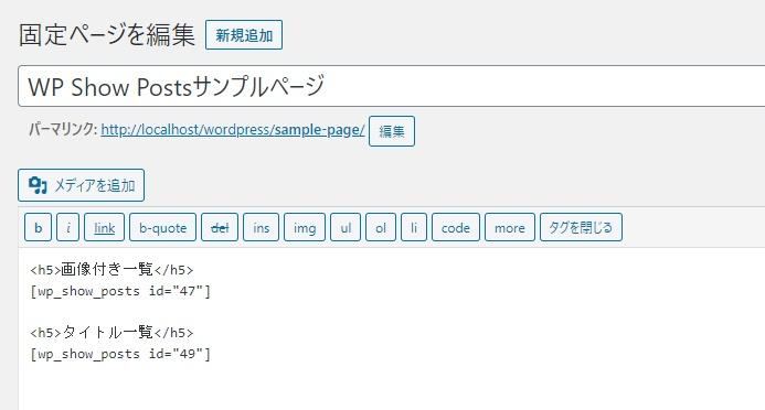 ショートコードを固定ページに記載