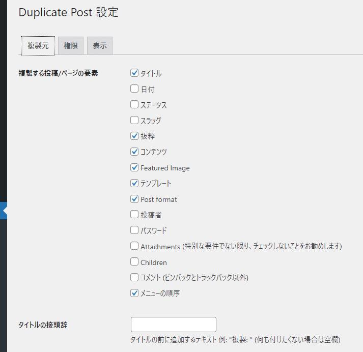 Duplicate Post設定画面